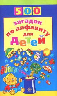 500 загадок по алфавиту для детей