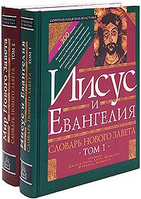 Словарь Нового Завета (комплект из 2 книг)