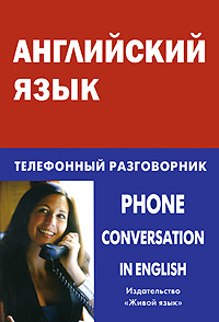 И. А. Газиева Английский язык. Телефонный разговорник / Phone Conversation in English сказки по телефону