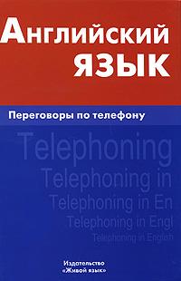 И. А. Газиева Английский язык. Переговоры по телефону / Telephoning in English сказки по телефону