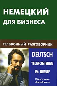 Н. И. Венидиктова Немецкий для бизнеса. Телефонный разговорник / Deutsch Telefonieren im Beruf цена
