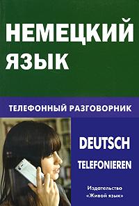Е. В. Никишова Немецкий язык. Телефонный разговорник сказки по телефону