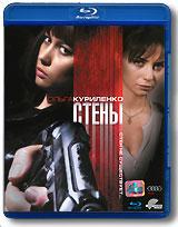 Стены (Blu-ray)