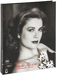 Фредерик Миттеран Эпоха Грейс Келли, Принцессы Монако (подарочное издание) кухня монако 140