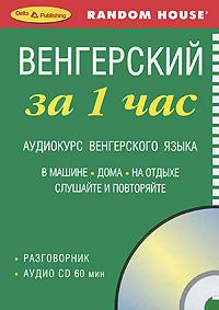 Zakazat.ru: Венгерский за 1 час. Аудиокурс венгерского языка (брошюра + CD)