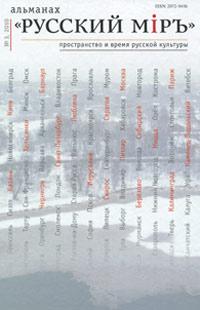 Русский мiръ. Пространство и время русской культуры. Альманах, №3, 2010 база альманах 1 2010