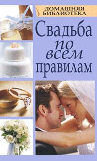 Свадьба по всем правилам павел федоров аз и ферт или свадьба с вензелями водевиль
