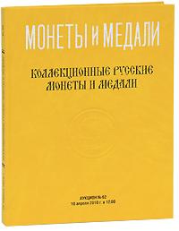 Аукцион №62. Коллекционные русские монеты и медали от 10 апреля 2010 диваны угловые раскладные каталог и цены