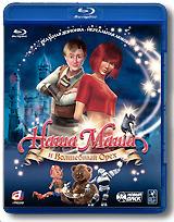 Наша Маша и волшебный орех (Blu-ray)