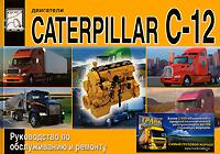 М. П. Сизов, Д. И. Евсеев Двигатели Caterpillar C-12. Руководство по обслуживанию и ремонту