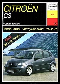 И. А. Карпов Citroen С3 с 2002 г. выпуска. Устройство. Обслуживание. Ремонт. Эксплуатация