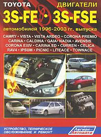 Toyota двигатели 3S-FE, 3S-FSE автомобилей 1996-2003 гг. выпуска. Устройство, техническое обслуживание и ремонт