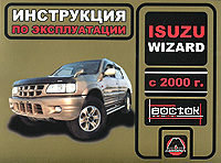 Isuzu Wizard. Руководство по эксплуатации. Техническое обслуживание