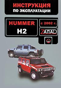 Валерия Витченко,Евгений Шерлаимов,Максим Мирошниченко Hummer H2 с 2002 года. Руководство по эксплуатации. Техническое обслуживание