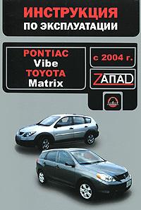 Pontiac Vibe / Toyota Matrix с 2004 года. Руководство по эксплуатации. Техническое обслуживание toyota crown crown majesta модели 1999 2004 гг выпуска toyota aristo lexus gs300 модели 1997 руководство по ремонту и техническому обслуживанию