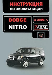 В. В. Витченко, М. Е. Мирошниченко Dodge Nitro с 2006 года выпуска. Инструкция по эксплуатации