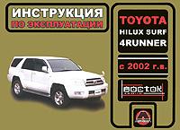 М. Е. Мирошниченко Toyota Hilux Surf, 4Runner с 2002 года выпуска. Инструкция по эксплуатации автомобили toyota 4 runner руководство по эксплуатации ремонту и техническому обслуживанию