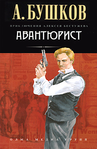 А. Бушков Авантюрист