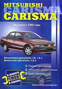 В. Покрышкин Mitsubishi Carisma выпуска с 1995 года. Практическое руководство