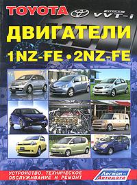Toyota двигатели 1NZ-FE, 2NZ-FE. Устройство, техническое обслуживание и ремонт присадка liquimoly pro line benzin system reiniger для очистки бензиновых систем впрыска 0 5 л