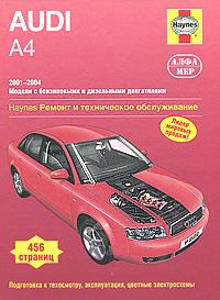 М. Рэндалл Audi A4. 2001-2004. Ремонт и техническое обслуживание