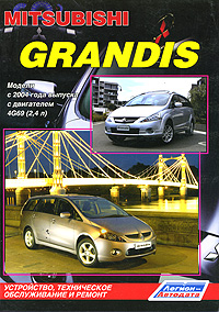 Mitsubishi Grandis. Модели с 2004 года выпуска с двигателем 4G69 (2,4 л). Устройство, техническое обслуживание и ремонт ISBN: 978-588850-429-1