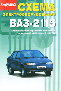 Константин Пятков Схема электрооборудования ВАЗ-2115 автобазар белая церьковь ваз