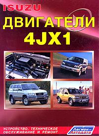 Isuzu двигатели 4JX1. Устройство, техническое обслуживание и ремонт