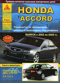 Honda Accord. Выпуск с 2002 по 2008 гг. Руководство по эксплуатации, ремонту и техническому обслуживанию