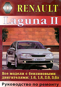 А. Китаевич,Т. Горячева Renault Laguna II. Руководство по обслуживанию и ремонту