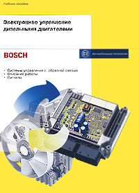 Электронное управление дизельными двигателями