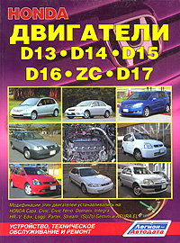 Honda двигатели D13, D14, D15, D16 (ZC), D17. Устройство, техническое обслуживание и ремонт