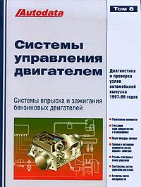 Системы управления двигателем. Том 8. Модели 1997-99 годов выпуска