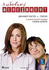 Любовный менеджмент Image Entertainment