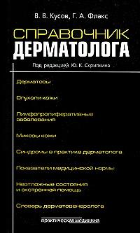 Справочник дерматолога