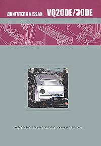 Nissan. Двигатели VQ. Устройство, техническое обслуживание, ремонт honda скутеры tact dio устройство техническое обслуживание и ремонт