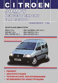 И. И. Шевченко Citroen Jumply / Peugeot Expert / Fiat Scudo 1998-2007 года выпуска. Дизельные двигатели. Руководство по эксплуатации, техническое обслуживание, ремонт, особенности конструкции, электросхемы