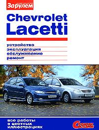 Chevrolet Lacetti. Устройство, эксплуатация, обслуживание, ремонт антискрип материалы для автомобиля в калининграде