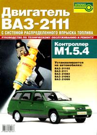 Двигатели ВАЗ-2111 с системой распределенного впрыска топлива. Руководство по техническому обслуживанию и ремонту зеркала ваз 211 0 купить