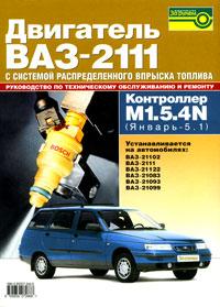 Двигатели ВАЗ-2111 с системой распределенного впрыска топлива. Руководство по техническому обслуживанию и ремонту куплю 16 клапаную голову на ваз 21083