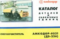 Снегоочиститель Амкодор-9531 (ДЭ-226). Каталог деталей и сборочных единиц