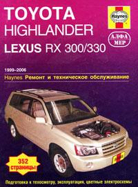 Дж. Л. Гамильтон, Дж. Х. Хэйнес Toyota Highlander, Lexus RX 300/330. Ремонт и техническое обслуживание
