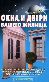 В. С. Самойлов, В. С. Левадный Окна и двери вашего жилища меняем окна и двери