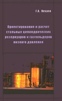 Проектирование и расчет стальных цилиндрических резервуаров и газгольдеров низкого давления