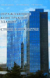 Ограждающие конструкции зданий. Стены и покрытия