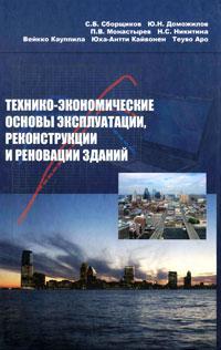 Технико-экономические основы эксплуатации, реконструкции и реновации зданий