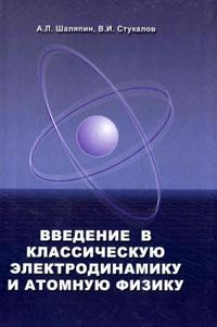 Введение в классическую электродинамику и атомную физику. А. Л. Шаляпин, В. И. Стукалов