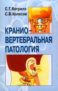 Краниовертебральная патология. С. Т. Ветрилэ, С. В. Колесов