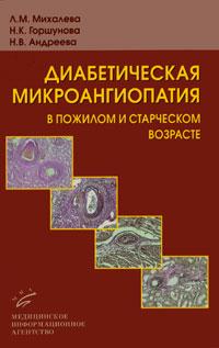 Л. М. Михалева, Н. К. Горшунова, Н. В. Андреева Диабетическая микроангиопатия в пожилом и старческом возрасте