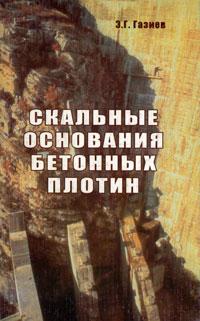 Э. Г. Газиев Скальные основания бетонных плотин юрий петрович ляпичев проектирование строительство и поведение современных высоких плотин